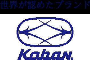 世界が認めたブランド【Koban】
